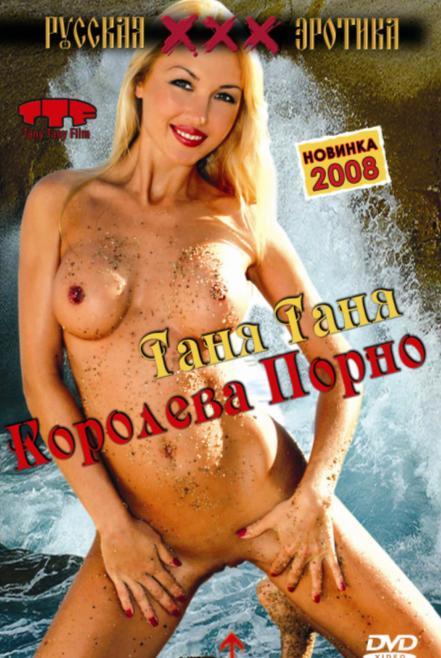 смотреть порно онлайн бесплатно таня таня